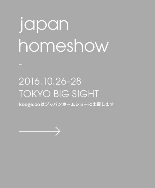 kooge.coはジャパンホームショーに出展します