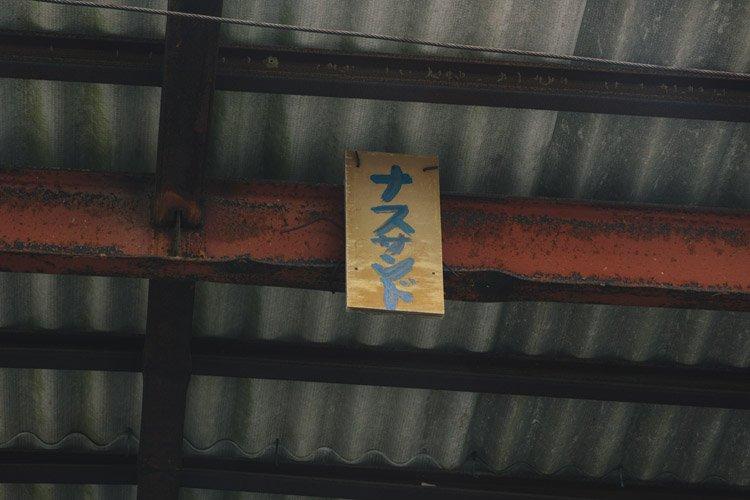 郡家コンクリート工業の製作現場(ナスサンド)